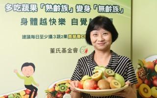 蔬果吃越多無齡感越高 女性自覺年輕逾4歲