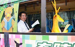 幾米公車亮相 9/13上路 三個月免費搭乘