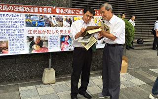 舉報江澤民 日民眾揮淚:請讓我為你們簽名