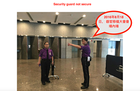 在香港灣仔會展中心召開的器官移植大會,本報記者發現一名被稱為周美美的青關會女成員擔任大會會場保安。(蔡雯文/大紀元)