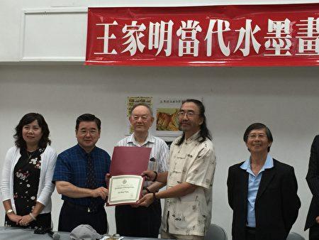 「王家明當代水墨畫展」在紐約僑教中心開幕,市議員顧雅明(左二)向王家明(右二)頒發褒獎,左三為書畫家王懋軒。