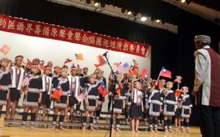 台湾原声合唱团赴休斯顿 纽约侨胞欢送