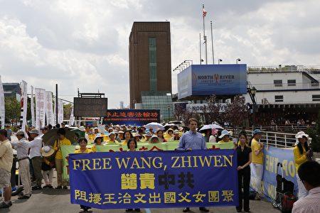 8月11日纽约部分法轮功学员到中使馆抗议中共拒绝法轮功学员王治文出境。