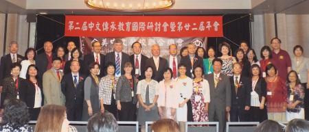 全美中文学校联合总会第22届年会13日至14日在马里兰州召开,全美各地华文教学人士齐聚一堂。(全美中文学校联合总会提供)