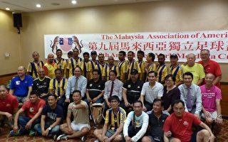 馬來西亞旅美聯誼會 辦足球賽慶創會32週年