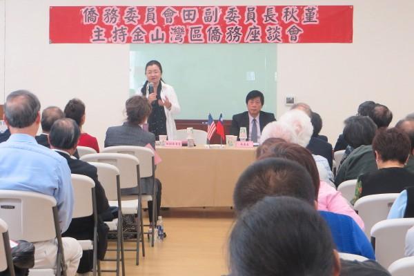 田秋堇副委员长与马钟麟处长 共同主持旧金山湾区侨务座谈会