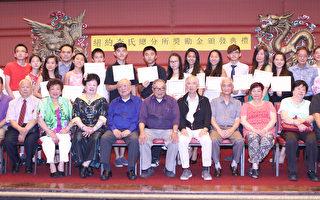 李氏總分所首屆「獎勵金」計畫 13子弟獲獎