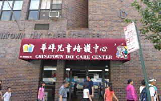 华埠儿童培护中心 全力以赴拼重开