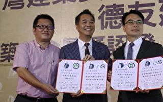强化建筑安全 德友与台湾建筑安全履历协会签约