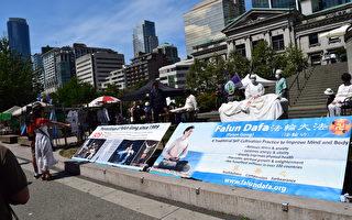 溫哥華民眾籲加總理訪華時制止中共迫害