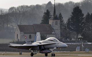 瑞士戰機與飛行員一起失蹤 搜救進行中