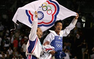 台灣人對奧運場上「中華台北」名稱不滿