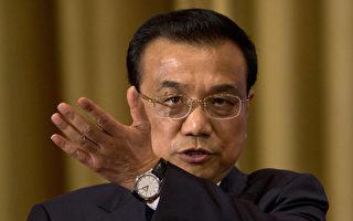有報導說,李克強在近期的多個會議上,點名批評了中共金融領域的3名高官。(NG HAN GUAN/AFP/Getty Images)