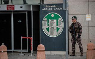 土耳其抓173司法人员 政变后被捕者超3.5万