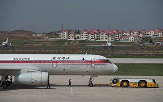 朝鮮飛機迫降瀋陽 北京將限制其在華運營