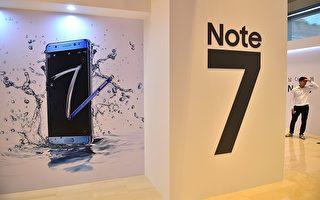 三星8月26日推出Galaxy Note 7中国独享版