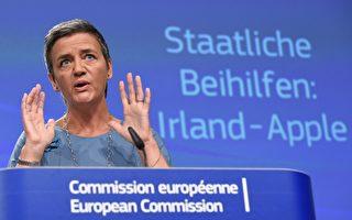 歐盟重罰蘋果145億美元 跨國企業逃稅難