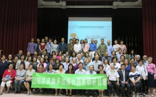 2016年多伦多地区台语教师研习会圆满结业