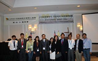 中华学人协会40届年会聚焦环境、智慧城、西游记