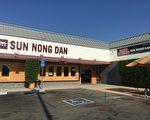 先农坛(SUN NONG DAN)圣盖博店9月1日开张。(商家提供)