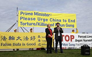 澳法轮功国会山前集会吁总理访华提人权