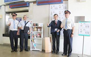 打造书香车站 长荣大学车站设漂书站