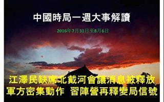 一周大事解读:江缺席北戴河会 军方动作频