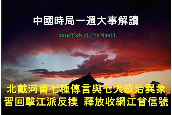 一週大事解讀:七大異象洩露北戴河激鬥