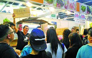 香港美食展最后一日 旺丁又旺财