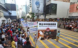 香港大型集會遊行籲「全球聯動制止強摘」