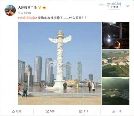 8月5日凌晨,辽宁大连市星海广场的汉白玉华表被拆除,引发网络关注。(网络图片)