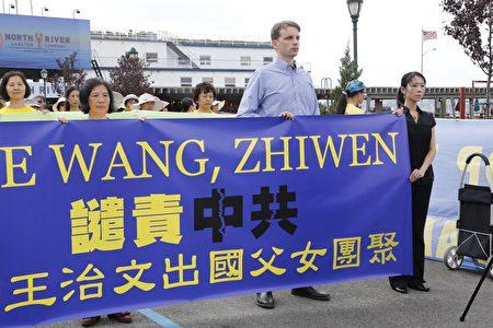 王治文女儿(右一)女婿(右二)在中领馆前举横幅谴责中共非法销毁父亲的护照。