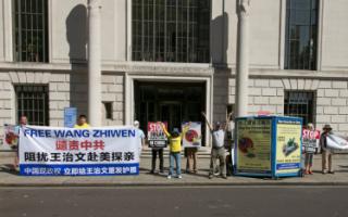 英国法轮功学员中使馆前呼吁:给王治文自由