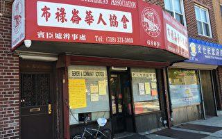 纽约市议长访华协会老人中心 拨款7.5万