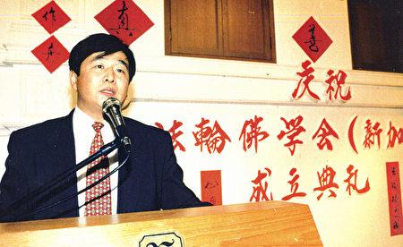 1996年7月28日,新加坡法轮佛学会成立典礼在当时的UIC大厦金玉满堂餐厅举行,李洪志先生莅临典礼并讲法。(新加坡法轮佛学会提供)