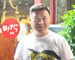 独创韩式羊肉串热卖 在韩朝鲜族成功致富