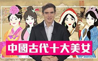 老外深度點評中國古代的十大美人