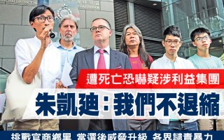 遭死亡恐嚇 港新議員朱凱廸:我們不退縮