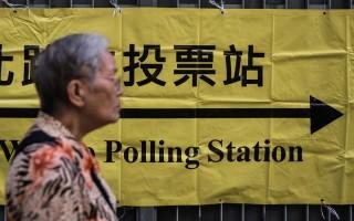 臧山:投票吧!香港人別無選擇