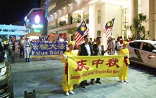 馬來西亞檳城遊行 主辦方感謝法輪功參與