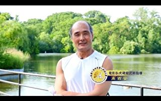 《卧虎藏龙》武术指导赞赏新唐人武术大赛