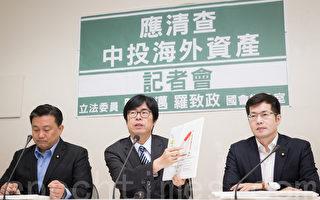 质疑国民党洗钱 绿委吁彻查中投海外资产
