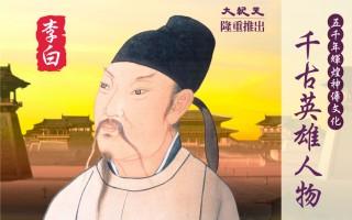 【千古英雄人物】李白(12) 五岳尋仙不辭遠
