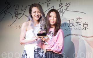 歌手張芸京(左)9月6日在台北出席新專輯「失敗的高歌」發片記者會,好友鄧紫棋(右)站台力挺,並送上生日蛋糕。(陳柏州/大紀元)