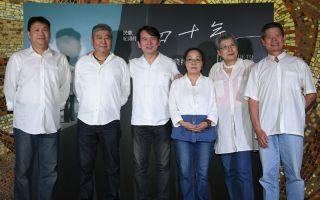 《四十年》台北試片 民歌前輩齊聚受感動