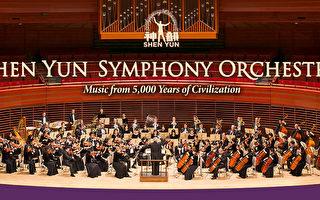 觸及靈魂深處的音樂 神韻交響樂團亞洲巡演