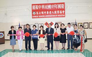 中華老人服務協會書法國畫展傳達知性文化之美