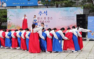組圖:韓國首爾傳統方式喜度中秋節
