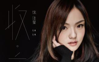 LaLa推出《我是歌手4》精選 著手明年新作