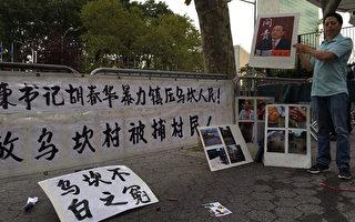 2016年9月20日,流亡美国的乌坎维权领袖庄烈宏于美国纽约联合国总部外抗议,希望联合国正视乌坎的情况。(庄烈宏提供)
